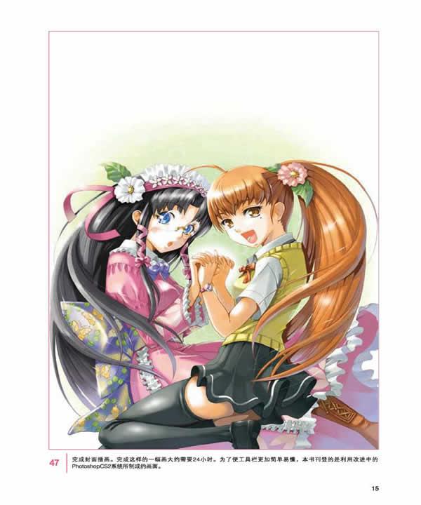 在线阅读《漫画达人!可爱女孩子的画法》