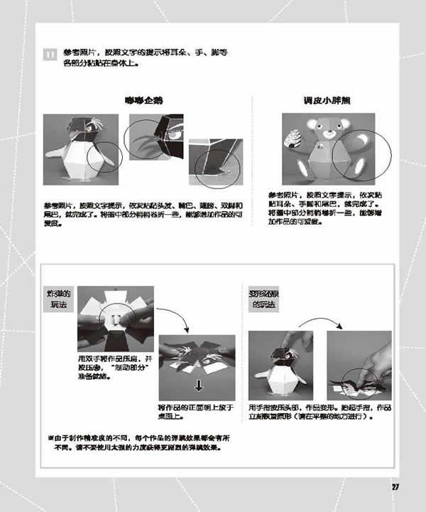 制作纸手工的基本方法(8)