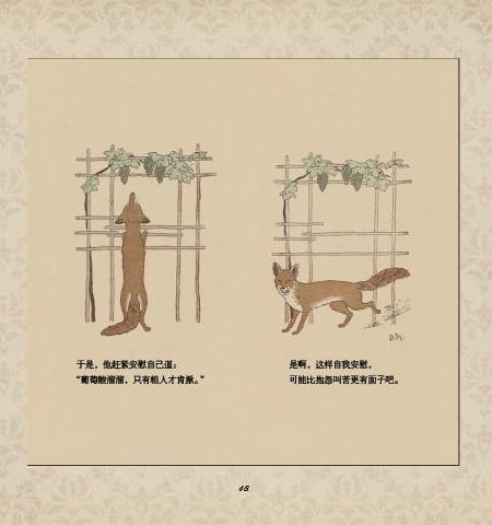 伊索寓言狐狸和葡萄