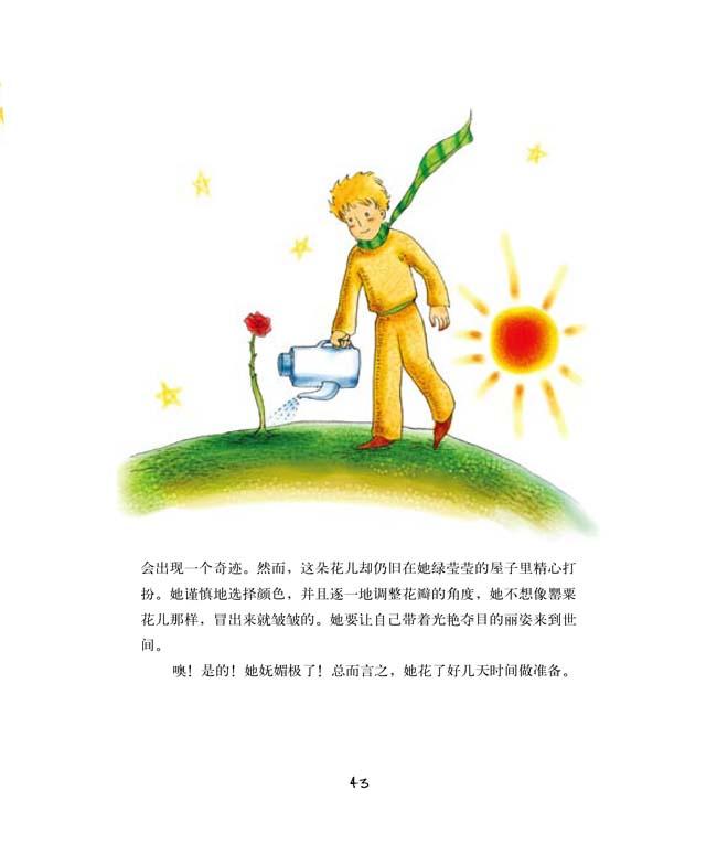 在线阅读《小王子》