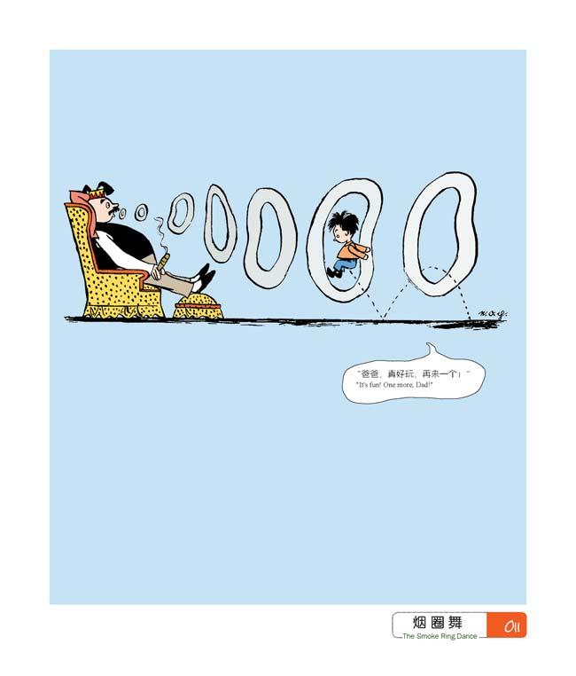《父与子全集》(24)图-《父与子全集》第一部陵漫画a全集东方辱之图片