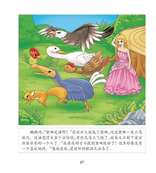 在线阅读《童话名著彩色连环画——爱丽丝漫游奇遇记》