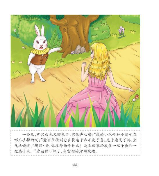 爱丽丝漫游奇遇记