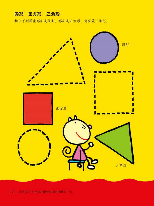 圆形 正方形 三角形(1);