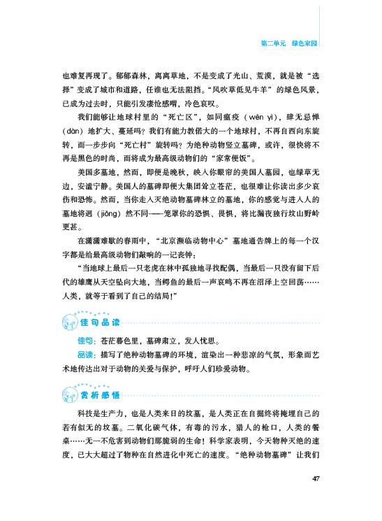 小学生经典阅读推荐_手抄报大全