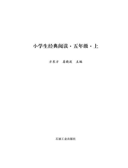扉页- 《小学生经典阅读·五年级·上》相关信息 - 小