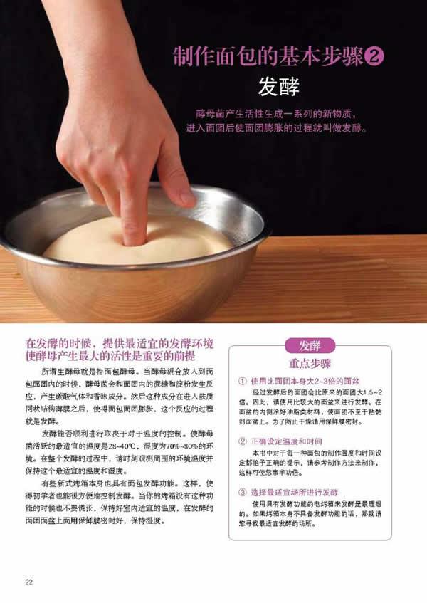 制作面包的基本步骤2发酵(1)