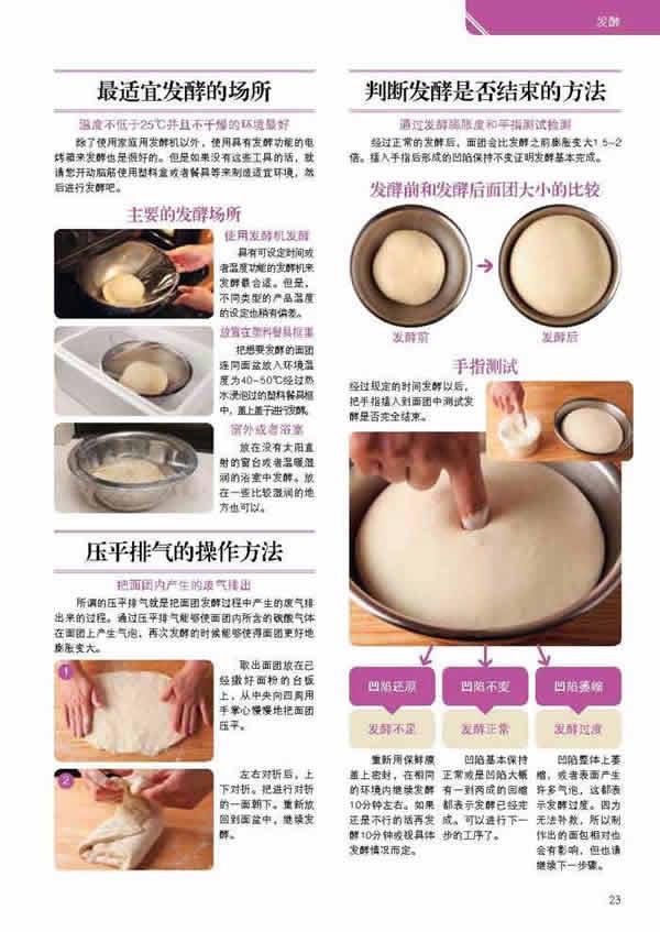 制作面包的基本步骤2发酵(2)