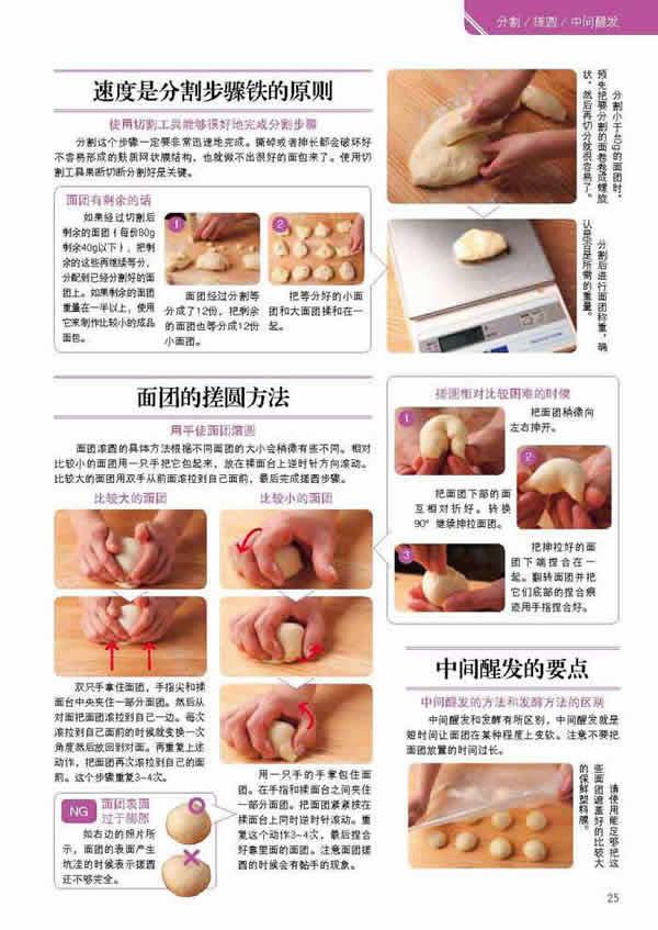 制作面包的基本步骤3分割/搓圆/中间醒发(2)