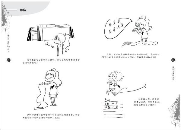 大学生校园生活简笔画内容图片展示_大学生校园生活简笔画图片下载