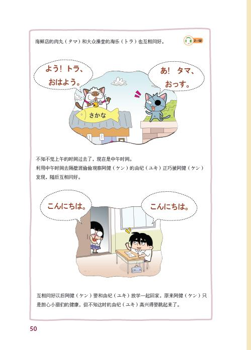 在线阅读这样学日语最有效——我的第一本漫画图解日语书