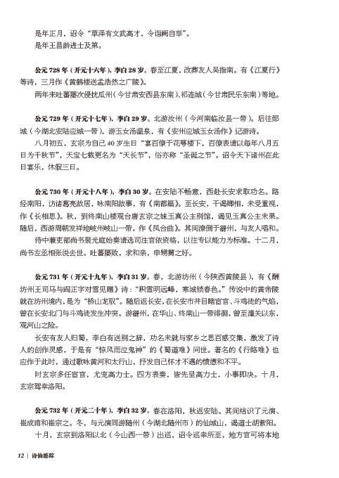 李白生平简谱(4)