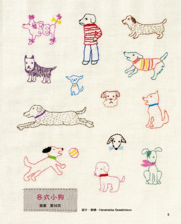 《送给宝宝的可爱刺绣图案集》第一部分