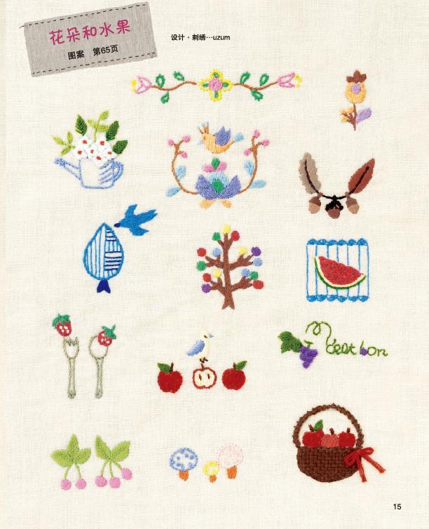 送给宝宝的可爱刺绣图案集-优米荐书