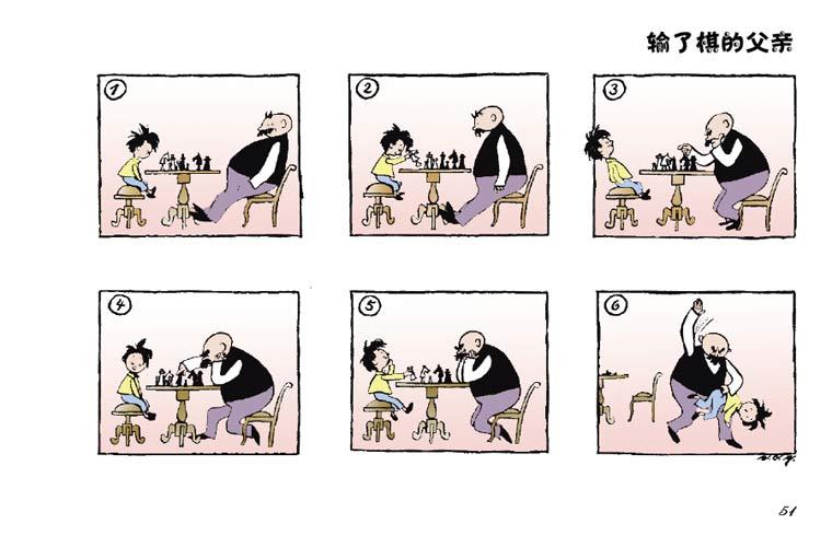 输了棋的父亲   第二部分   父; 父与子漫画全集1; 在线阅读《父与子