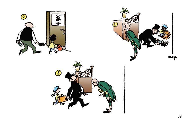 人靠狗头2-第二部分-父与子漫画-衣装绘本漫画全集人图片