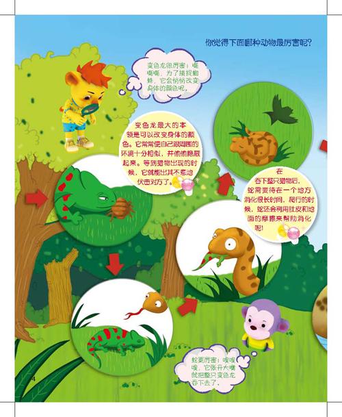 综合读本《有趣的食物链》6