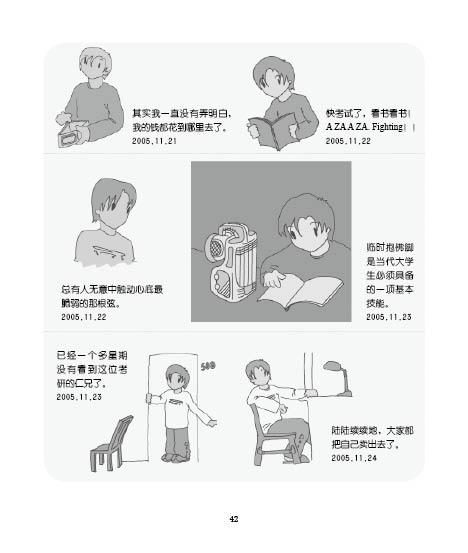 """""""蓝鱼手绘日记""""试读:最后(3);"""