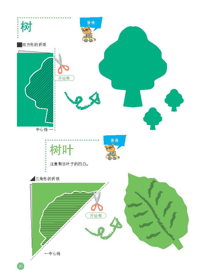 图(20); 幼儿剪纸——树叶; 树叶折纸步骤图图片
