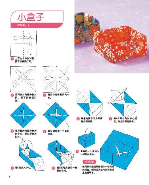 可爱的小动物折纸:精彩选载一(6)