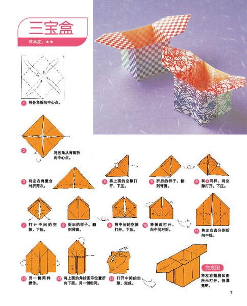折纸皇冠矢量图