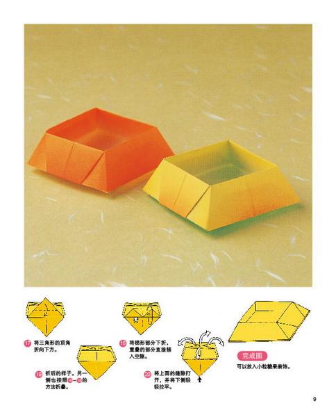 可爱的小动物折纸:精彩选载一(9)