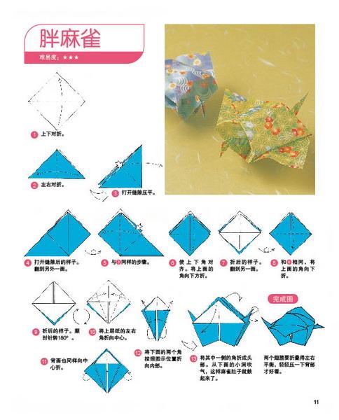 可爱的小动物折纸:精彩选载一(11) 在线阅读-时尚休闲