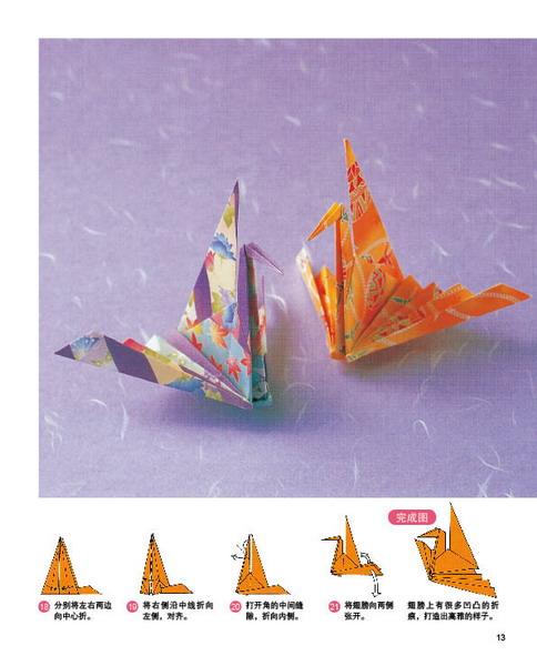 可爱的小动物折纸:精彩选载一(13) 在线阅读-时尚休闲