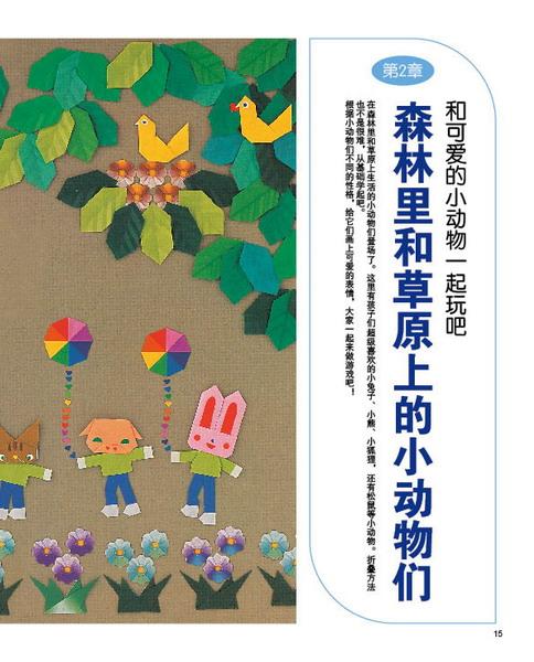 可爱的小动物折纸:精彩选载一(15)