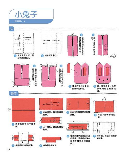 可爱的小动物折纸:精彩选载一(16)