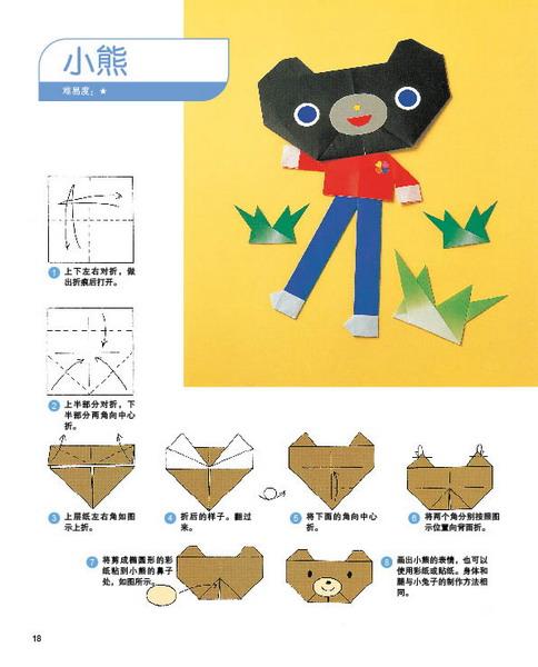 可爱的小动物折纸:精彩选载一(18)