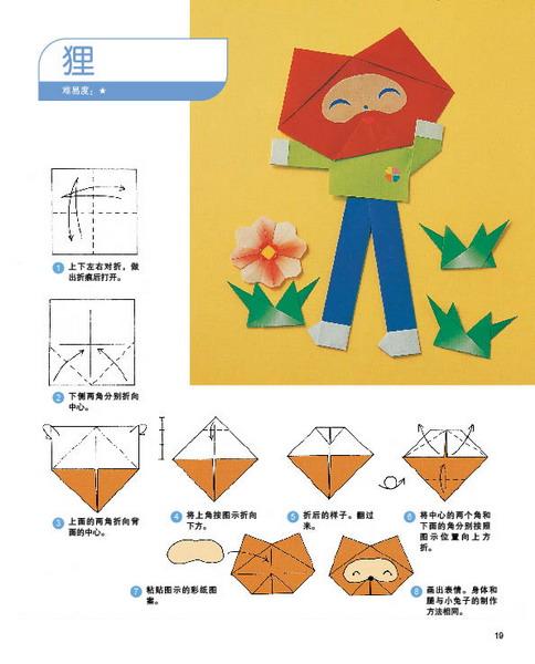 可爱的小动物折纸:精彩选载一(19) 在线阅读-时尚休闲