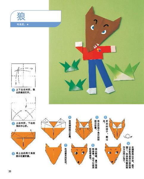 可爱的小动物折纸:精彩选载一(20)