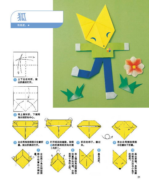 可爱的小动物折纸:精彩选载二(1)