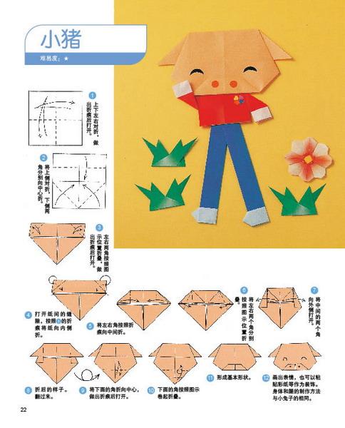 可爱的小动物折纸:精彩选载二(2)
