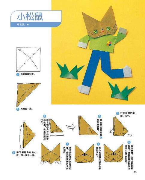 精彩选载二(3); 松鼠的折纸教程_益智折纸_巧巧手幼儿手工网;; 可爱的