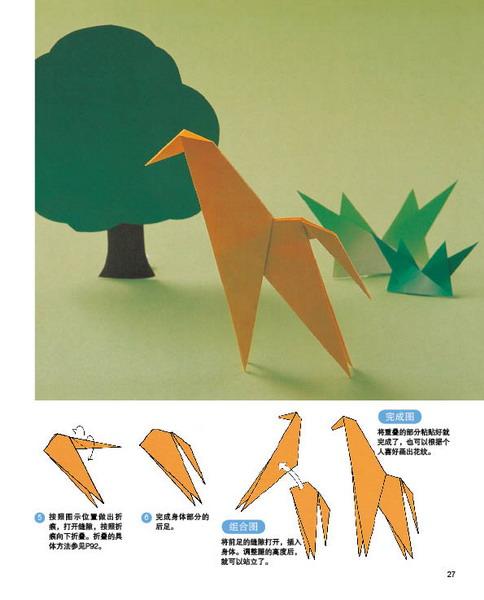 可爱的小动物折纸:精彩选载二(8); 折纸:小动物-大班(4)-昆山图片