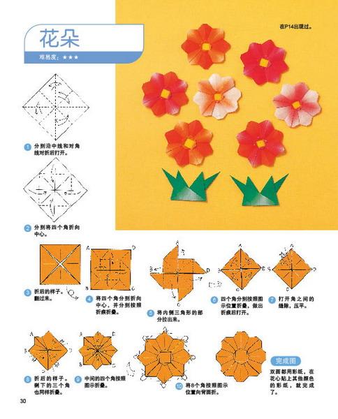 《可爱的小动物折纸》图片